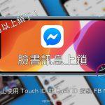 臉書訊息上鎖!用 Touch & Face ID 解鎖 FB Messenger