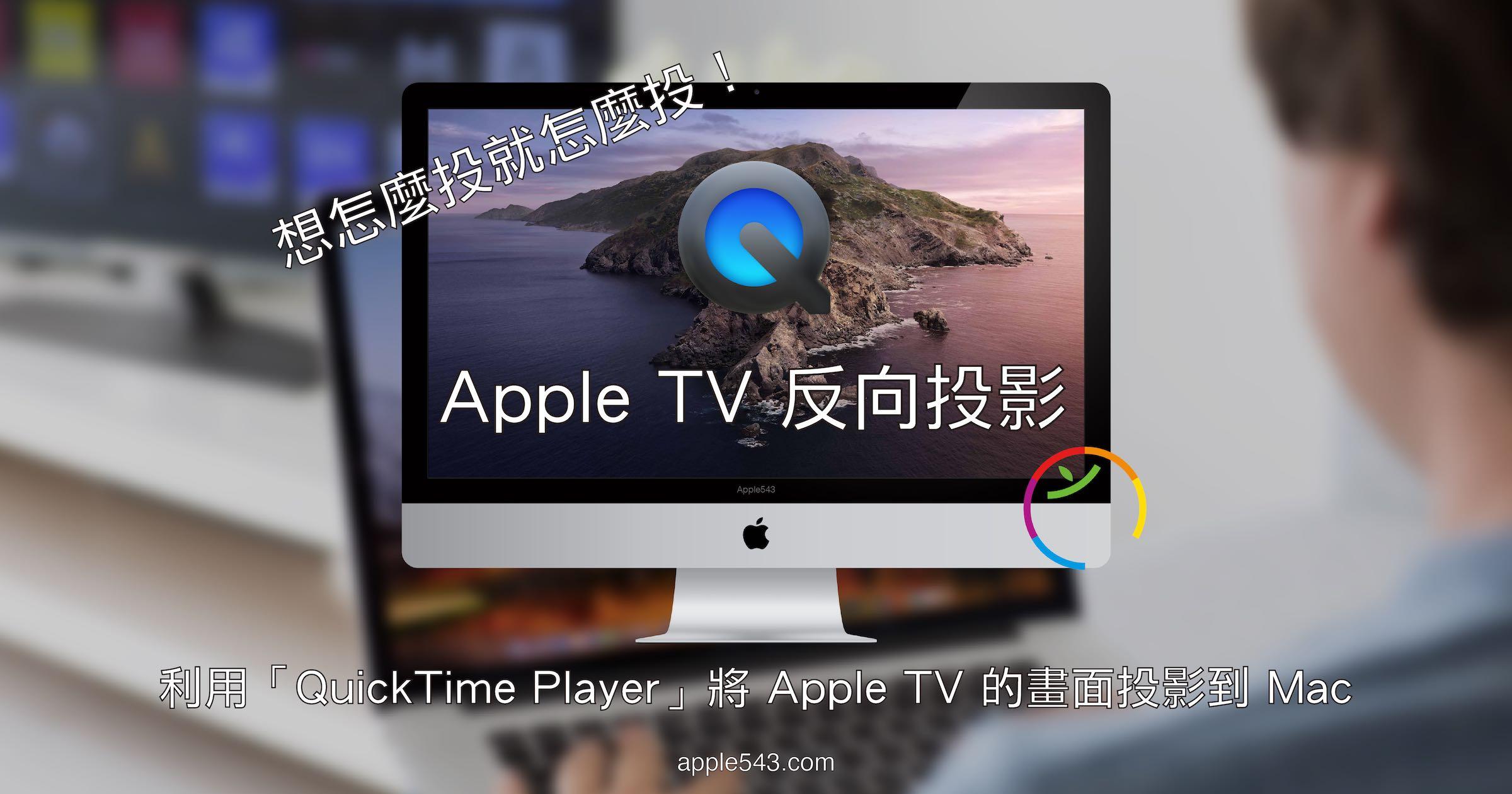 Apple TV 反向投影