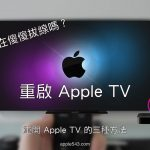 Apple TV 重開機