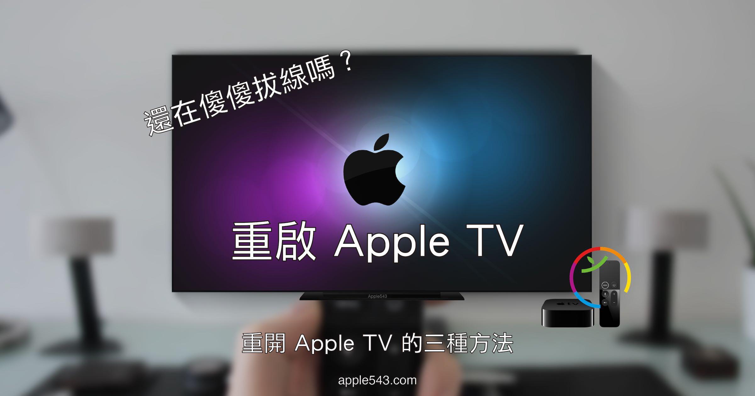 Apple TV 重開機