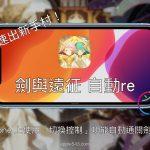 iPhone 劍與遠征 自動re 讓你快速出新手村【非外掛】