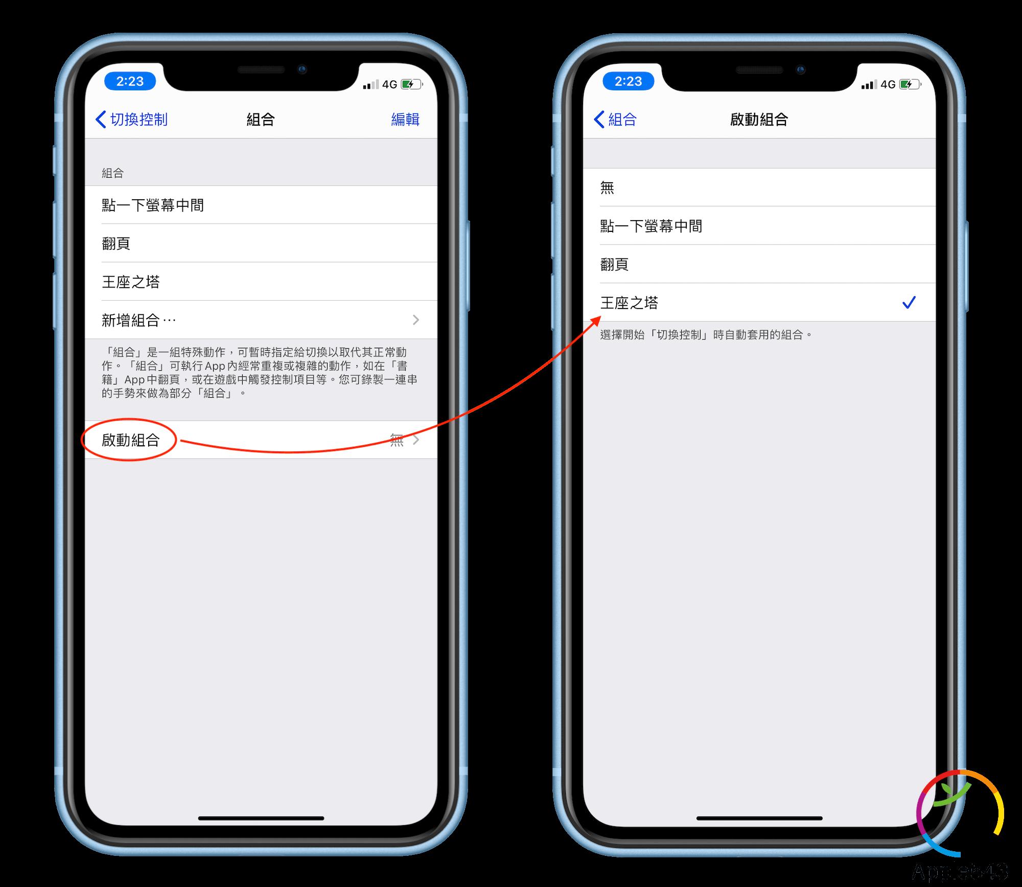 iPhone 劍與遠征 自動re