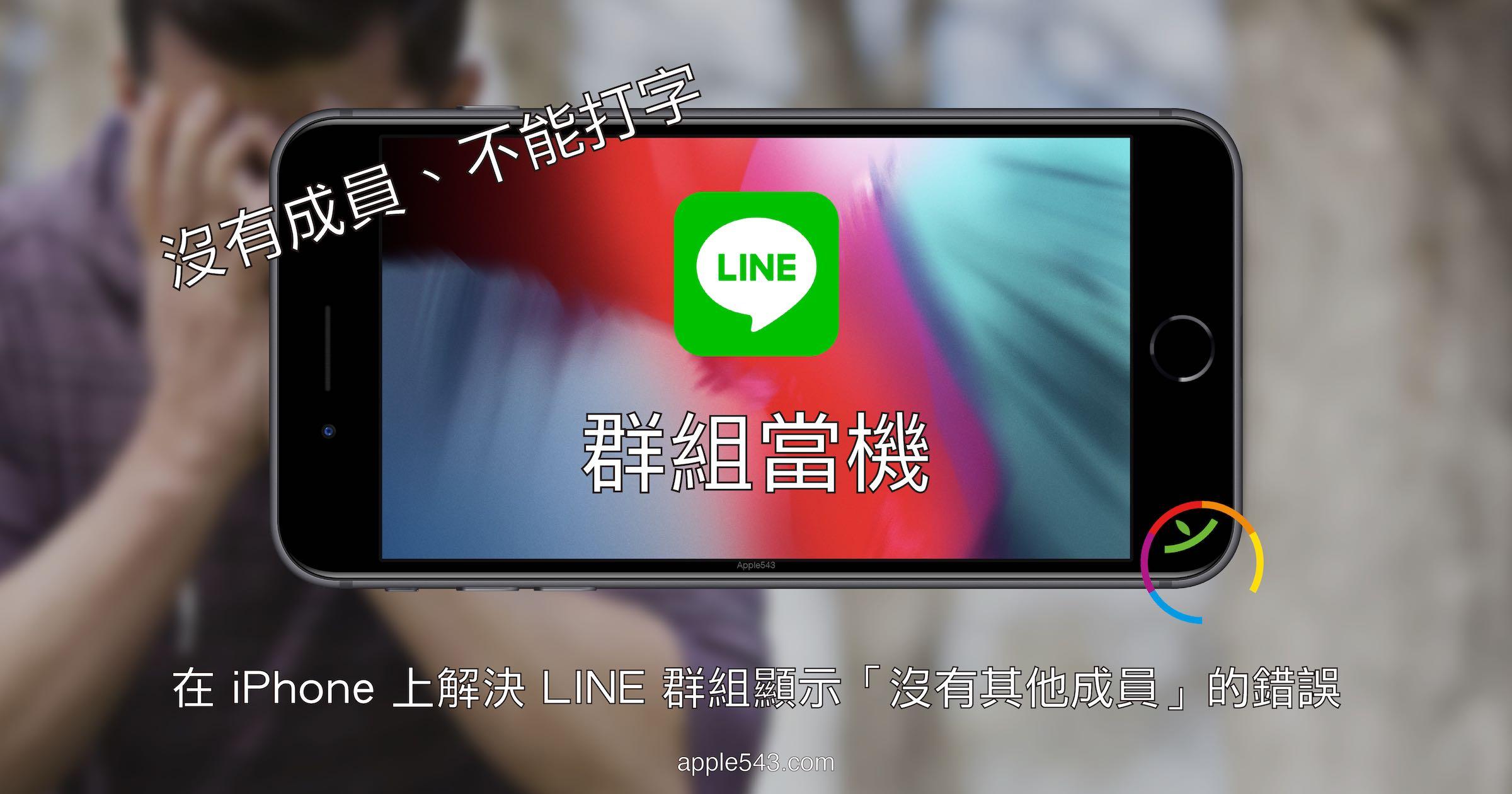 LINE 群組 沒有其他成員