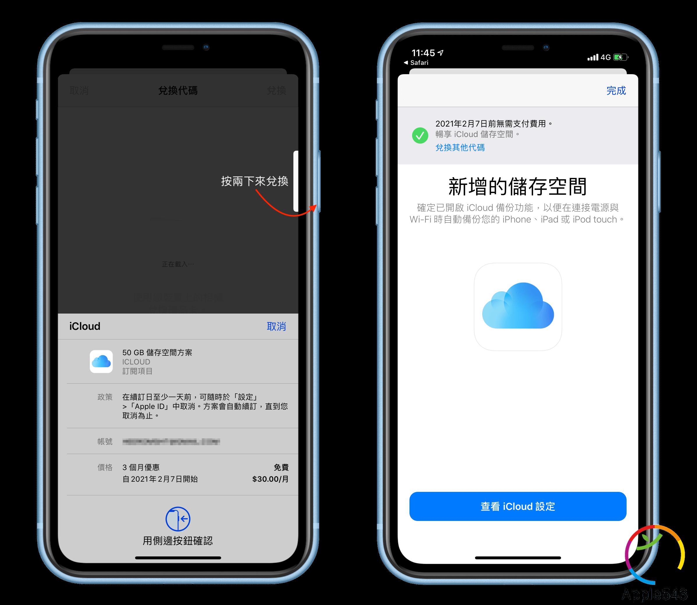 iCloud 免費升級