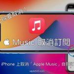 Apple Music 取消