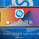 Apple Music 限免