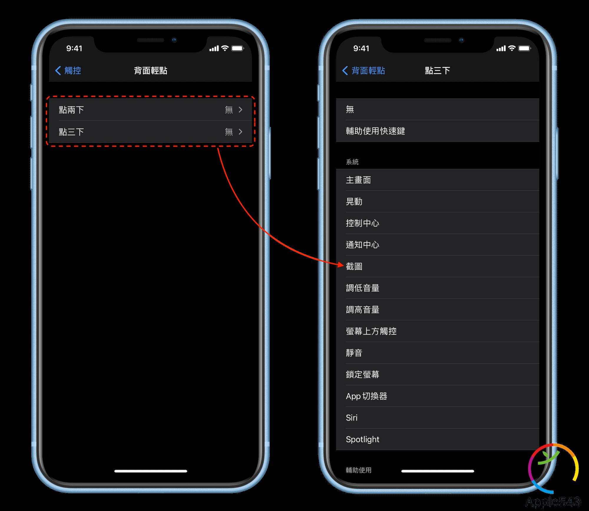 iPhone 螢幕截圖