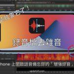 iPhone 錄音有雜音怎麼辦?增強錄音功能讓你人聲更清晰!