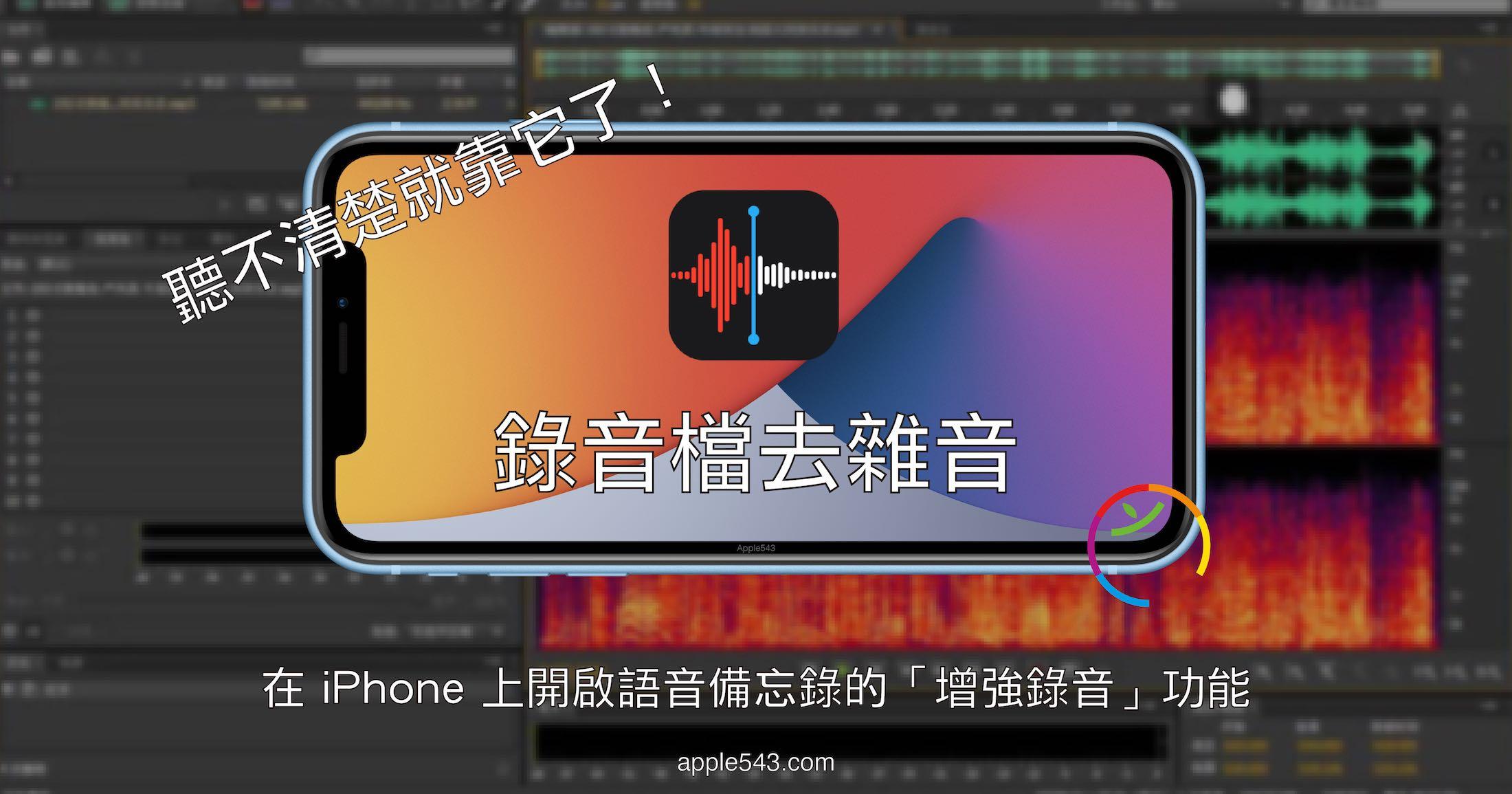 iPhone 錄音 雜音