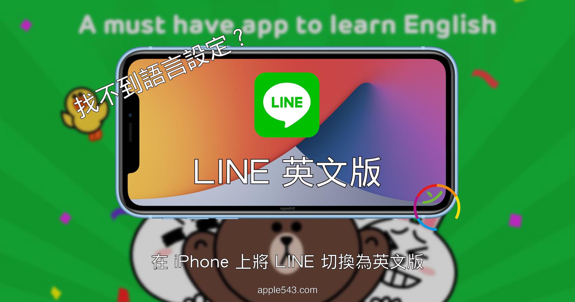 LINE 英文版