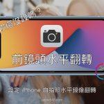 iPhone 自拍左右相反?iOS 14 讓妳設定前鏡頭水平翻轉。