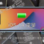 iOS 14 電量顯示不見了?教你看到百分比的三種方法!