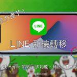 LINE 換機怎麼做?買新 iPhone 可以用 FB 或是 Apple ID 同步了!