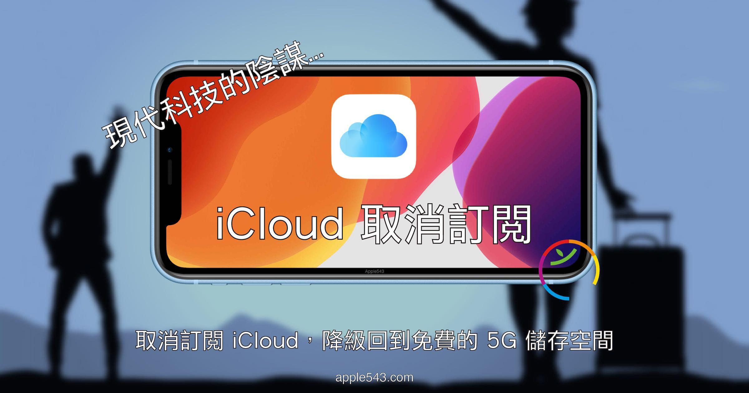 iCloud 取消訂閱