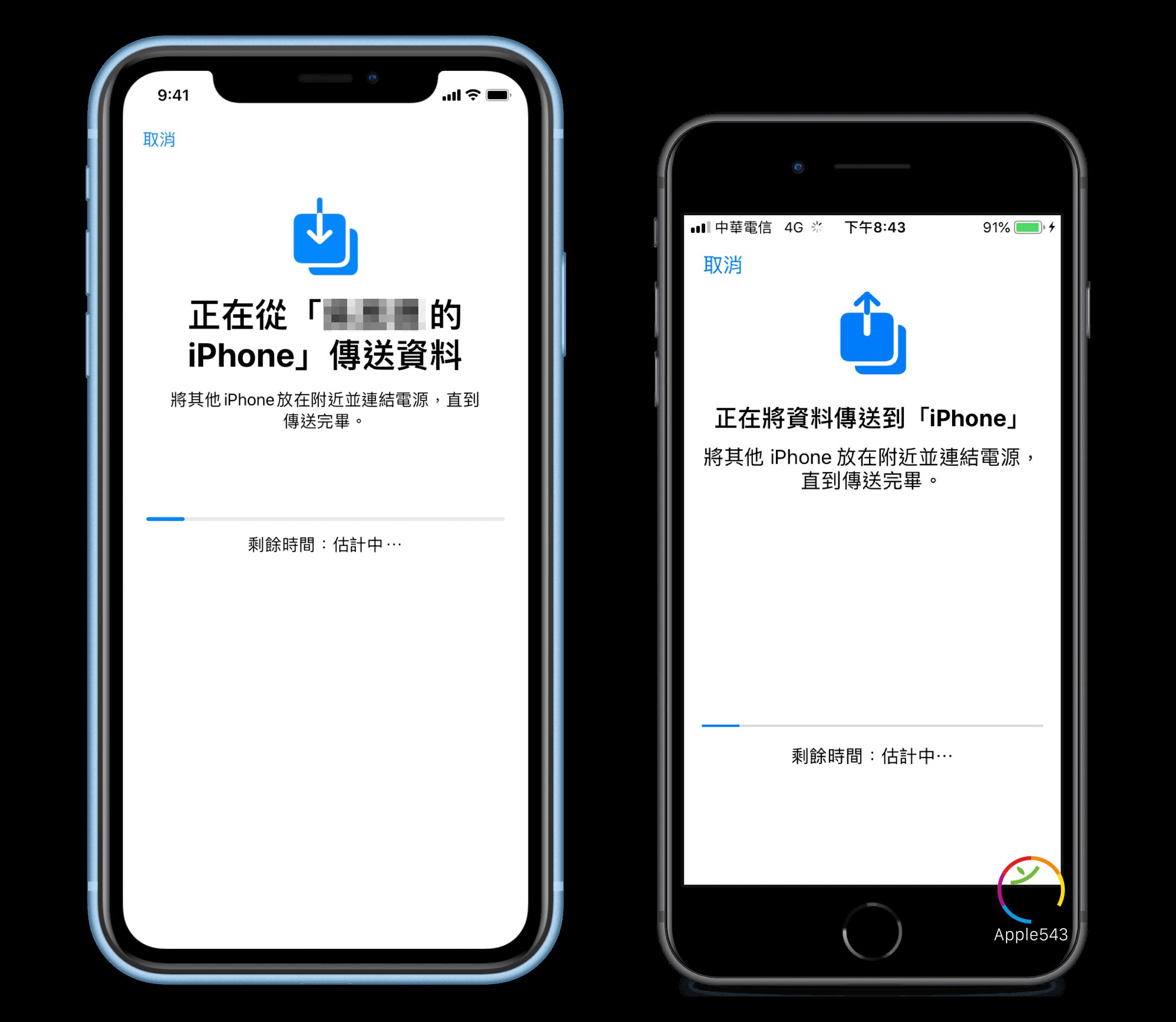iPhone 轉移