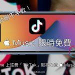 Apple Music 限時免費!下載註冊 TikTok 免費聽一個月。