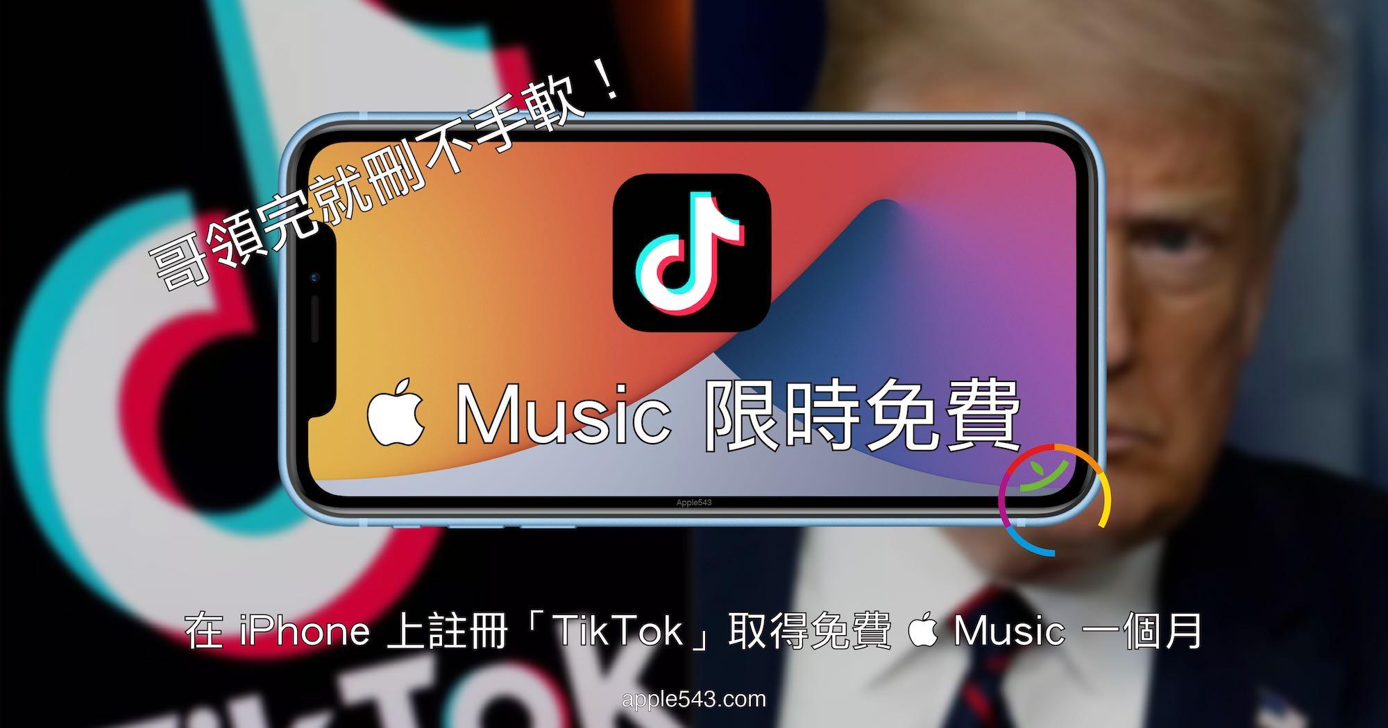 Apple Music 限時免費