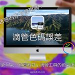 Mac 滴管工具出現誤差?更改預覽程式的色彩搭述設定。