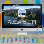 Mac 滴管工具內建就有!教你用預覽程式抓 RGB、CMYK、HEX 十六進位色碼