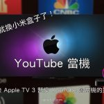 Apple TV 3 YouTube 暫停當機