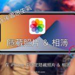 隱藏 iPhone 照片簡單兩步驟,影片也可以丟到隱藏相簿裡!