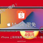 Apple Music 免費一個月!蝦皮 Shopee 送你免費訂閱。