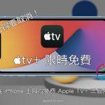 Apple TV+ 免費最多三個月!蝦皮 Shopee 送你免費訂閱。