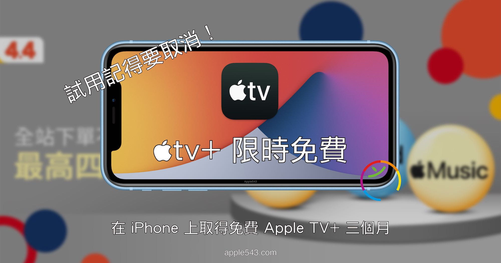 Apple TV+ 免費