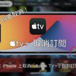 Apple TV+ 取消訂閱,試用期結束後不自動扣款。