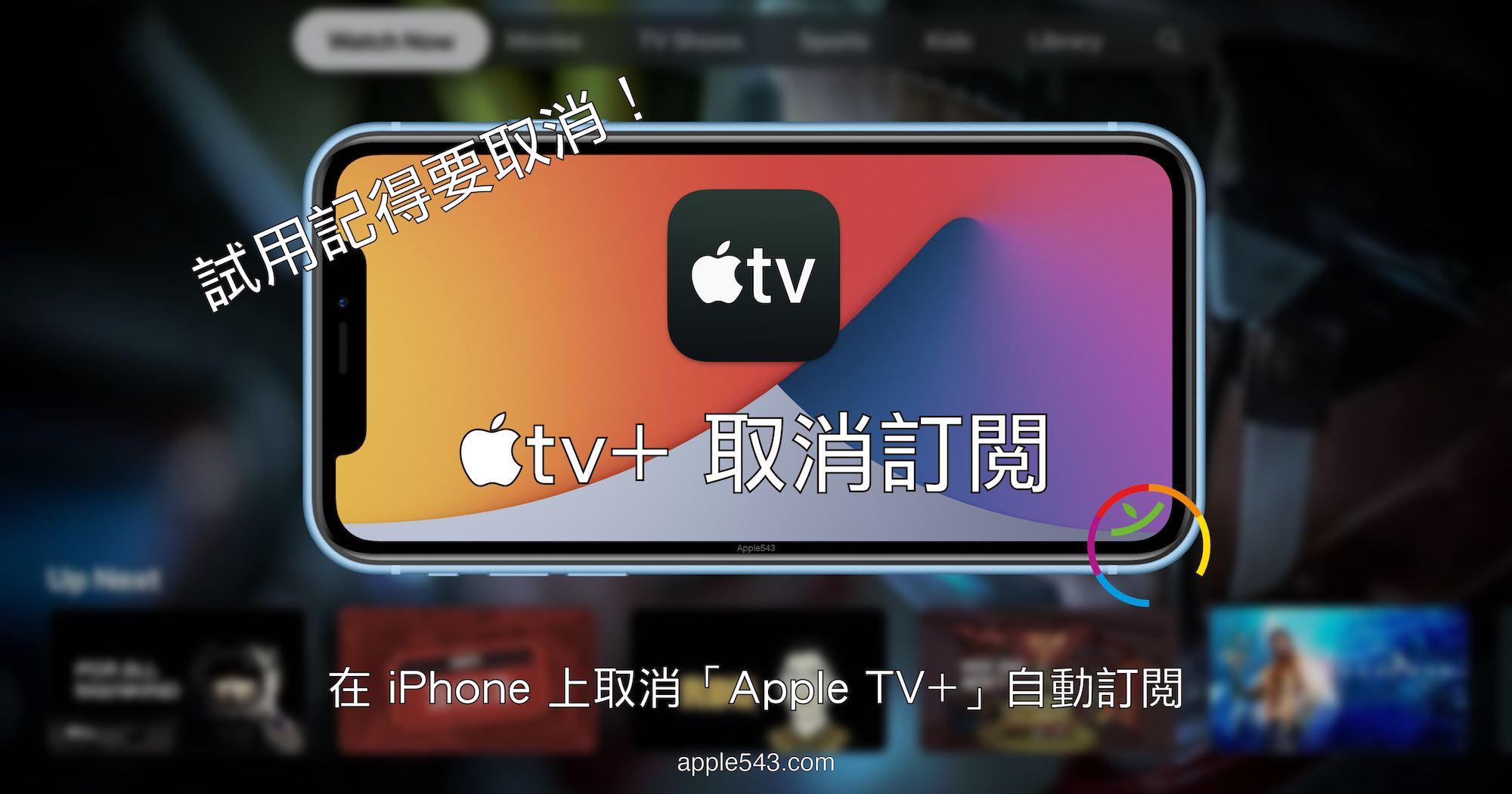 Apple TV+ 取消